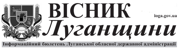 Вісник Луганщини