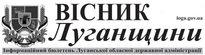 Вісник Луганщини