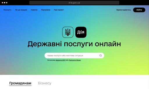 https://diia.gov.ua/