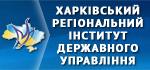 Харківський регіональний інститут державного управління