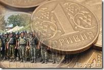 военный збор