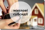 subsidii-1024x683