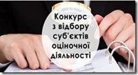 konkurs-z-vidboru-subyektiv-otsinochnoyi-diyalnosti-2