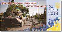 Привітання керівника Лисичанської міської ВЦА Олександра ЗАЇКИ з 7-ю річницю звільнення міста від незаконних збройних формувань