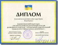 Диплом министерства