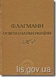 Книга_Флагман освіти Украини-2011
