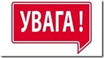 1534580889-uvaga-nove-750x410-d9