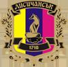 Лисичанский городской совет