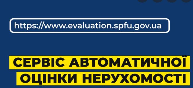 https://evaluation.spfu.gov.ua/