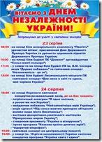 1407941920_aficha_dly_svata