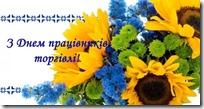 Вітання керівника Лисичанської міської ВУА Олександра ЗАЇКИ з днем торгівлі